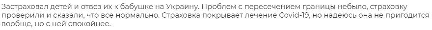 отзыв о страховке Абсолют для Украины
