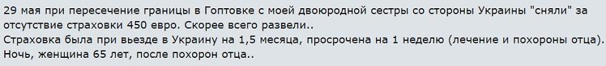 отзыв о страховке в Украину не на весь срок