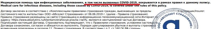 покрытие covid-19 страховкой Абсолют