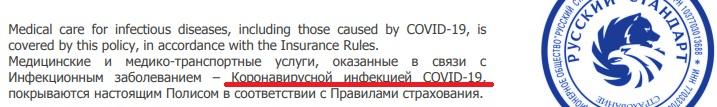 покрытие ковида страховкой Русский Стандарт